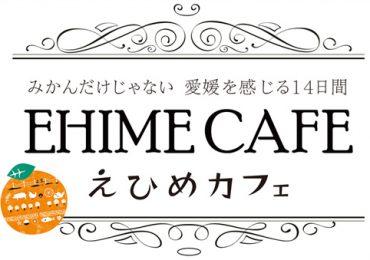 えひめカフェ